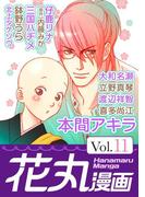 花丸漫画 Vol.11(花丸漫画)