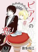 【期間限定25%OFF】花丸漫画ピアノの恋人第3話(花丸漫画)