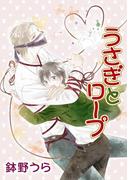 【期間限定25%OFF】花丸漫画うさぎとロープ第6話(花丸漫画)