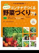 【期間限定価格】新装版 ベランダでもOK! コンテナでつくる はじめての野菜づくり