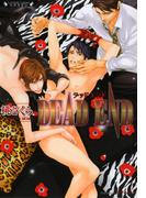 DEAD END(ラヴァーズ文庫)
