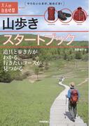 山歩きスタートブック ~道具と歩き方がわかる、行きたいコースが見つかる