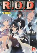 "R.O.D READ OR DIE YOMIKO READMAN ""THE PAPER"" 第12巻 (集英社スーパーダッシュ文庫)(集英社スーパーダッシュ文庫)"