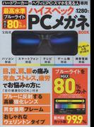 最高水準ブルーライトMAX80%カット ハイスペックPCメガネBOOK