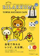 RILAKKUMA×TOWER RECORDS CAFE Special Book