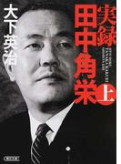 実録田中角栄 上 (朝日文庫)