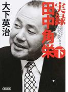 実録田中角栄 下 (朝日文庫)