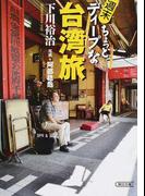 週末ちょっとディープな台湾旅 (朝日文庫)(朝日文庫)