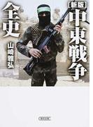 中東戦争全史 新版 (朝日文庫)(朝日文庫)