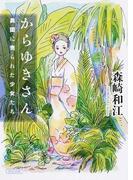 からゆきさん 異国に売られた少女たち (朝日文庫)(朝日文庫)