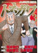 中間管理録トネガワ 3 (ヤングマガジン)(ヤンマガKC)