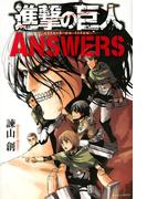 進撃の巨人ANSWERS (週刊少年マガジン)(KCデラックス)