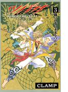 ツバサ−WoRLD CHRoNiCLE− ニライカナイ編3 闘いの先に未来をつかめ (講談社コミックスマガジン)