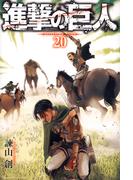 進撃の巨人 20 (講談社コミックスマガジン Shonen Magazine Comics)(少年マガジンKC)