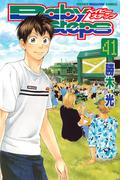 ベイビーステップ 41 (講談社コミックスマガジン SHONEN MAGAZINE COMICS)(少年マガジンKC)