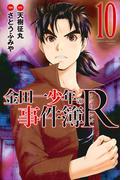 金田一少年の事件簿R 10 (講談社コミックスマガジン SHONEN MAGAZINE COMICS)(少年マガジンKC)