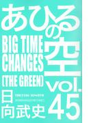 あひるの空 BIGTIME CHANGES 45 (講談社コミックスマガジン SHONEN MAGAZINE COMICS)(少年マガジンKC)