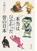 本当はひどかった昔の日本 古典文学で知るしたたかな日本人 (新潮文庫)(新潮文庫)