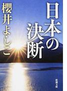 日本の決断 (新潮文庫)(新潮文庫)
