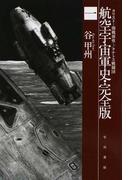 航空宇宙軍史・完全版 1 カリスト