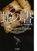 蛇の書 (ハヤカワ文庫 NV)(ハヤカワ文庫 NV)