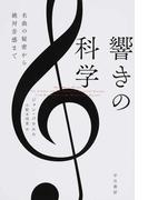 響きの科学 名曲の秘密から絶対音感まで (ハヤカワ文庫 NF)(ハヤカワ文庫 NF)