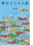 飛行士たちの話 新訳版 (ハヤカワ・ミステリ文庫)(ハヤカワ・ミステリ文庫)