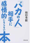 「バカの人」相手に感情的にならない本 (文芸社文庫)