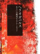 ヘリオガバルス あるいは戴冠せるアナーキスト (河出文庫)(河出文庫)