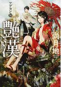 艶漢 10 (WINGS COMICS)(WINGS COMICS(ウィングスコミックス))