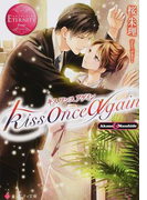 kiss once again Akane & Masahide