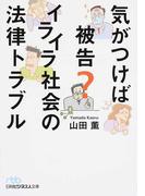 気がつけば被告?イライラ社会の法律トラブル (日経ビジネス人文庫)(日経ビジネス人文庫)