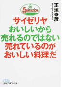 サイゼリヤ おいしいから売れるのではない売れているのがおいしい料理だ (日経ビジネス人文庫)(日経ビジネス人文庫)
