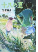 十八の夏 新装版 (双葉文庫)(双葉文庫)