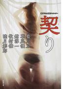 契り 書き下ろし官能アンソロジー (双葉文庫)(双葉文庫)