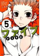 ファイブ 5 (ACTION COMICS)(アクションコミックス)