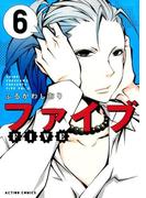ファイブ 6 (ACTION COMICS)(アクションコミックス)