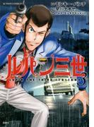 ルパン三世 3 (ACTION COMICS)(アクションコミックス)