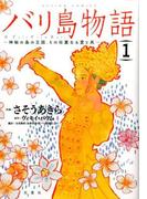 バリ島物語 神秘の島の王国、その壮麗なる愛と死 1 (ACTION COMICS)(アクションコミックス)