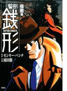 警部銭形 宿敵編 (ACTION COMICS)(アクションコミックス)