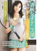 清純女子テニス部 男子マネージャーの誘惑ハーレム (マドンナメイト文庫)(マドンナメイト)