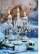 甘やかな夢のなかで (二見文庫 ザ・ミステリ・コレクション)(二見文庫)