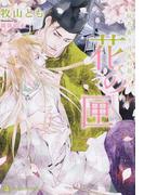 花の匣 桜花舞う月夜の契り (CHARADE BUNKO)(シャレード文庫)
