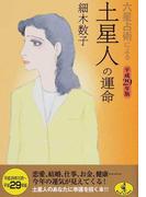 六星占術による土星人の運命 平成29年版 (ワニ文庫)(ワニ文庫)
