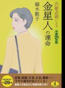 六星占術による金星人の運命 平成29年版 (ワニ文庫)(ワニ文庫)
