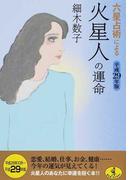 六星占術による火星人の運命 平成29年版 (ワニ文庫)(ワニ文庫)