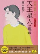 六星占術による天王星人の運命 平成29年版 (ワニ文庫)(ワニ文庫)