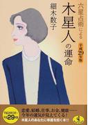 六星占術による木星人の運命 平成29年版 (ワニ文庫)(ワニ文庫)