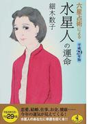 六星占術による水星人の運命 平成29年版 (ワニ文庫)(ワニ文庫)