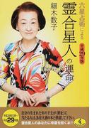 六星占術による霊合星人の運命 平成29年版 (ワニ文庫)(ワニ文庫)